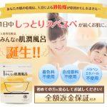 86%が改善実感!アトピー・乾燥肌用の入浴剤「みんなの肌潤風呂」の口コミなどレビュー