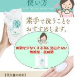 アトピー肌の方におすすめできる石鹸(ボディーソープ)「しみずの無添加ボディソープ」