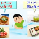 アトピーの方は食事に気をつけるべき?トータルで治すべきアトピーの特徴を考えると食事にも気をつけるべきです!